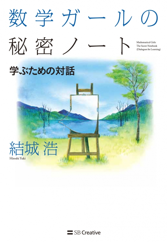 数学ガールの秘密ノート/学ぶための対話cover