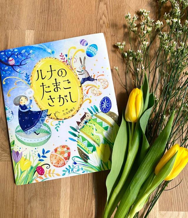 Runa's Egghunt cover AyukoTanaka